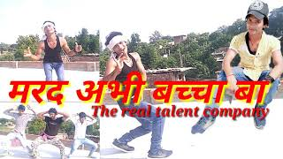 मरद अभी बच्चा बा || Kheshari Lal Yadav 2018 का सुपरहिट Dance cover by the real talent company