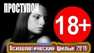 Психологический фильм 2019 | ПРОСТУПОК