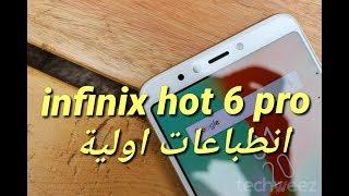 infinix hot 6 pro | انفينكس هوت 6 برو انطباعات اولية