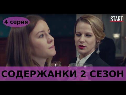 СОДЕРЖАНКИ 2 СЕЗОН 4 СЕРИЯ (сериал, 2020) анонс и дата выхода