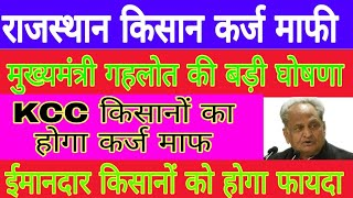 राजस्थान किसान कर्ज माफी // KCC किसानों का होगा माफ // मुख्यमंत्री गहलोत की बड़ी घोषणा देखिए
