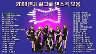 2000년대 걸그룹 댄스곡 모음, 2000년대에 데뷔한 제 2세대 여자 아이돌그룹 의 신나는 댄스음악 40곡…