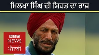Milkha Singh: What is the fitness mantra of the flying sikh? | BBC NEWS PUNJABI