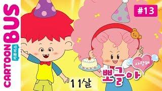 [뽀글아 사랑해] 13화 세상에서 가장 친한 친구   카툰버스(Cartoonbus)