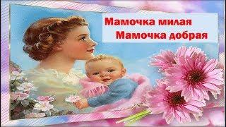 Мамочка милая, Мамочка добрая Детская песня про маму mp3
