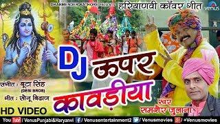 Haryanvi का सुपरहिट Kanwar VIDEO SONG   Dj Upper Kanwadiya   डी.जे ऊपर कांवड़िया   Shamsher Julana