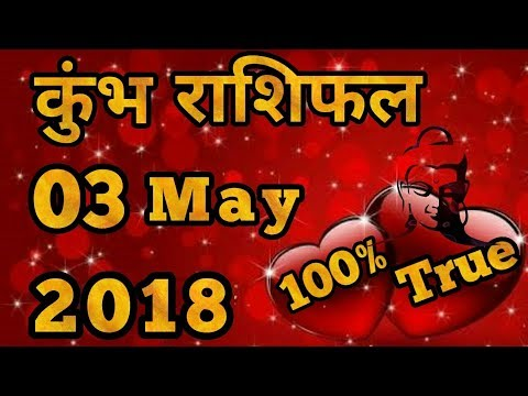 Kumbh Rashi Aaj Ka Rashifal 3 May 2018 Dainik Rashifal Today Daily Aquarius Horoscope In Hindi