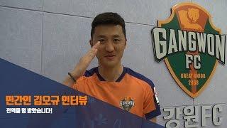 김오규 전역 인터뷰