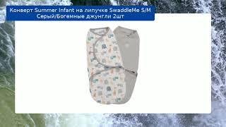 Конверт Summer Infant на липучке SwaddleMe S/M Серый/Богемные джунгли 2шт обзор
