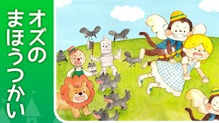 【絵本】オズの魔法使い(オズのまほうつかい)【読み聞かせ】第3話 世界の童話
