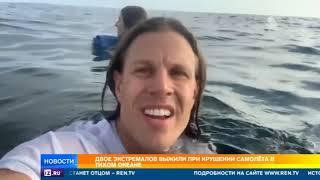 Двое туристов спаслись при крушении самолета над океаном