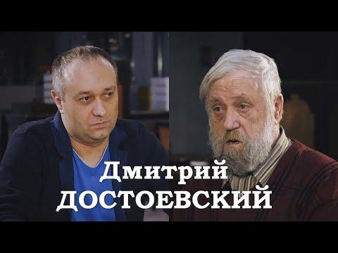Правнук Достоевского: «Последняя инстанция у меня не суд, а Владимир Владимирович Путин!»