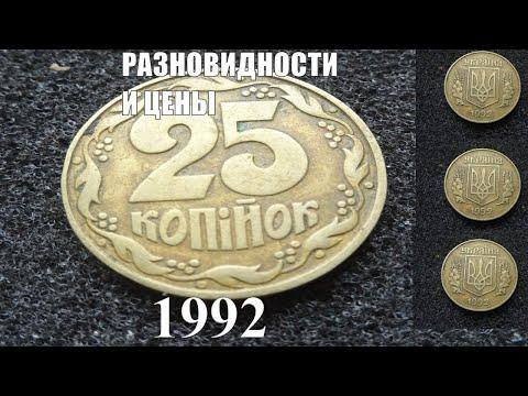 Монета 25 копеек 1992 Как найти ДОРОГУЮ разновидность