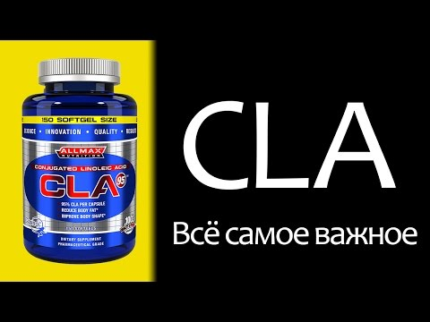 CLA (Allmax Nutrition) Конъюгированная линолевая кислота