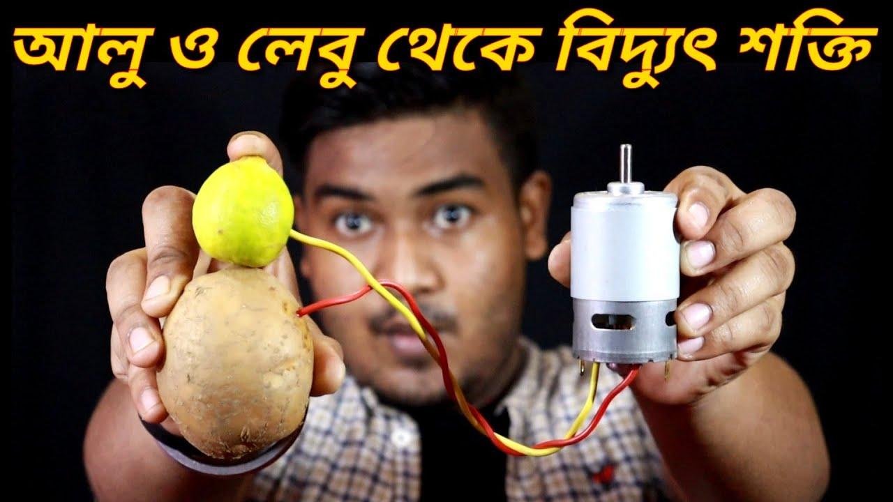 Potato & Lemon Energy   এবার আলু ও লেবু থেকে বৈদ্যুতিক শক্তি তৈরি করুন ⚡⚡🔌   EXPERiMENTAL