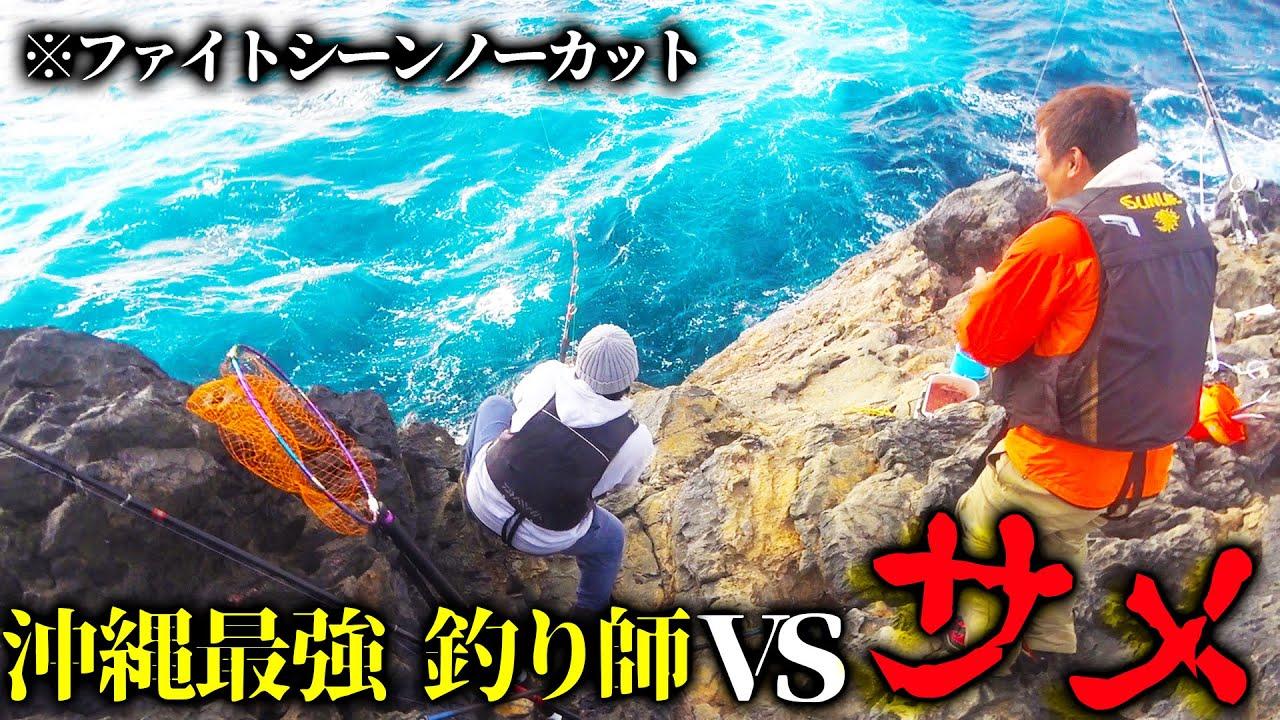 沖合150mで食ってきたサメと冷静沈着最強釣り師との貴重なファイトシーン【沖縄1熱い磯で大物狙い!#5】