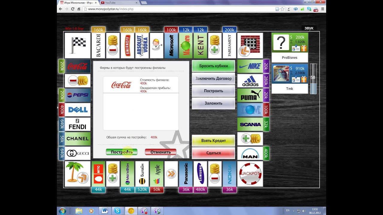 Игра монополия онлайн заработок заработок в интернете на фондовой бирже