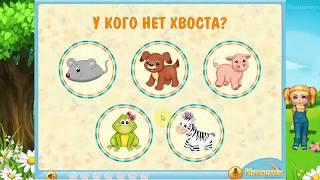 Играем с малышкой - Веселые вопросы про животных. Развивающие игры для детей.