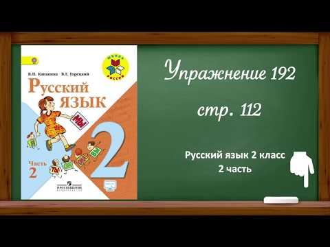 Русский язык 2 класс 2 часть. Упр.192 стр.112.