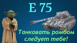 WoT Blitz. E 75-танкуй ромбом!