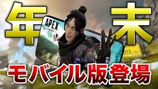 【APEX LEGENDS】公式発表!モバイル版APEX時期確定!【エーペックスレジェンズ】