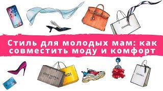 Стиль для молодых мам: как совместить моду и комфорт(Бесплатный вебинар