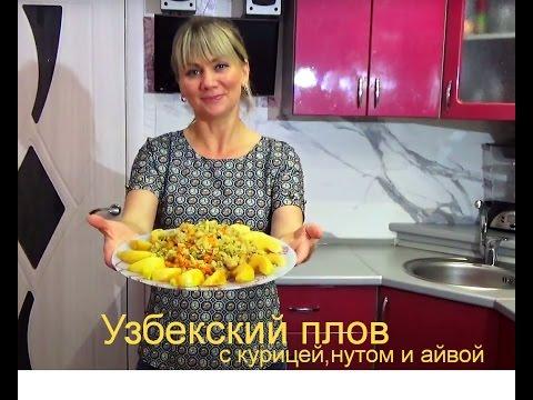Легкий рецепт Узбекский плов с курицей,нутом и айвой.СУПЕР вкусный