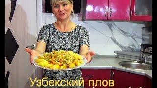 Как приготовить настоящий узбекский плов с курицей,нутом и айвой.СУПЕР вкусный!