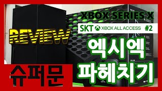 [슈퍼문] SKT 올액세스 엑스박스 시리즈 X 리뷰 엑…