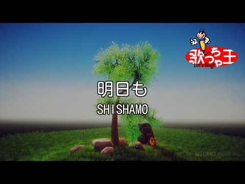 【カラオケ】明日も/SHISHAMO