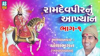 Ramdevpir Nu Akhyan Chotha Bhagat  Part 1 || Chotha Bhagat Ramamandal || Chotha Bhagat Nu Akhiyan