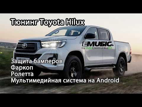 Тюнинг Toyota Hilux. Установленна Ролетта, защита бамперов, фаркоп и мультимедийная система.