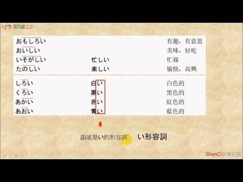 【學日語】入門I 第5課之0 「單字」 - YouTube
