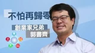 鏡影音 頭家開講》歸零沒在怕  郭書齊創電商王國年收24億