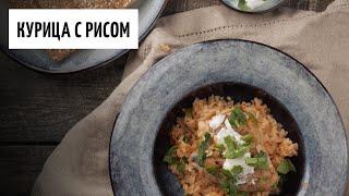 Курица с рисом видео рецепт | простые рецепты от Дании