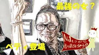 【第2回大会file3】 香川県の最強女子は誰だ?! ↓↓参加女性募集中↓↓ ht...