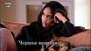 Чёрная молния 1 сезон 5 серия - Промо с русскими субтитрами (Сериал 2018)