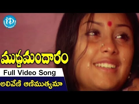 Aliveni Animutyama Song - Mudda Mandaram Movie Songs - Poornima - Pradeep - Suthi Velu