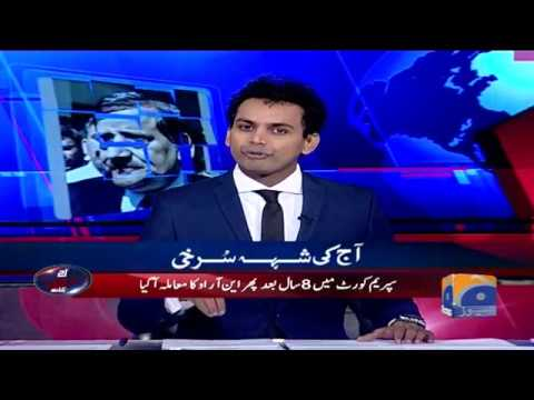 Aaj Shahzeb Khanzada Kay Sath - 24 April 2018 - Geo News