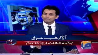 Aaj Shahzeb Khanzada Kay Sath - 24 April 2018