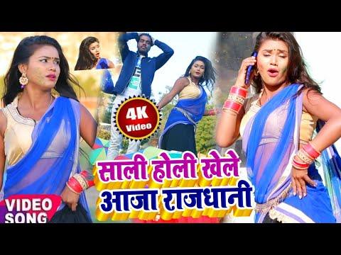 #Rima Bharti Or Chandan Raj Ka 2019 Super Duper Holi Song-होली खेले आजा राजधानी -100% Bhojpuri Hit