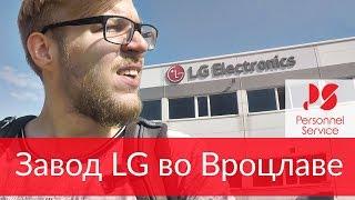 💲Работа во Вроцлаве на заводе LG. Работа в Польше.