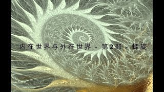 "内在世界与外在世界 - 第2部 - 螺旋 - Inner Worlds Outer Worlds Part 2 ""The Spiral"" (Chinese)"
