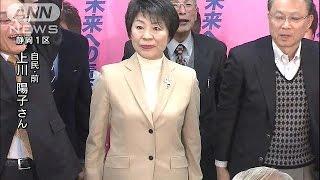 静岡1区で自民党・上川陽子氏(前)が当選(14/12/14)