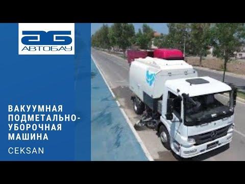 Вакуумные подметально-уборочные машины Ceksan