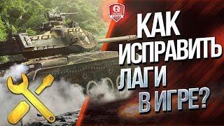 Смотреть видео  если world of tanks лагает на ноутбуке