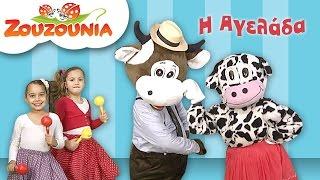 Ζουζούνια - Η Αγελάδα | Παιδικό Τραγούδι | Paidiko Tragoudi Zouzounia