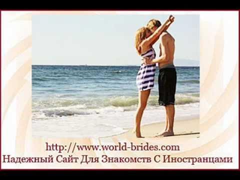 Знакомства для серьезных отношений и брака на сайте