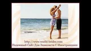 Знакомства С Иностранцами Для Брака, Знакомства(Мечтаете выйти замуж за иностранца? http://www.world-brides.com -- надежный ресурс для знакомства с иностранцами для..., 2012-07-03T23:25:36.000Z)