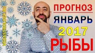 Гороскоп Рыбы январь 2017. Ведическая Астрология